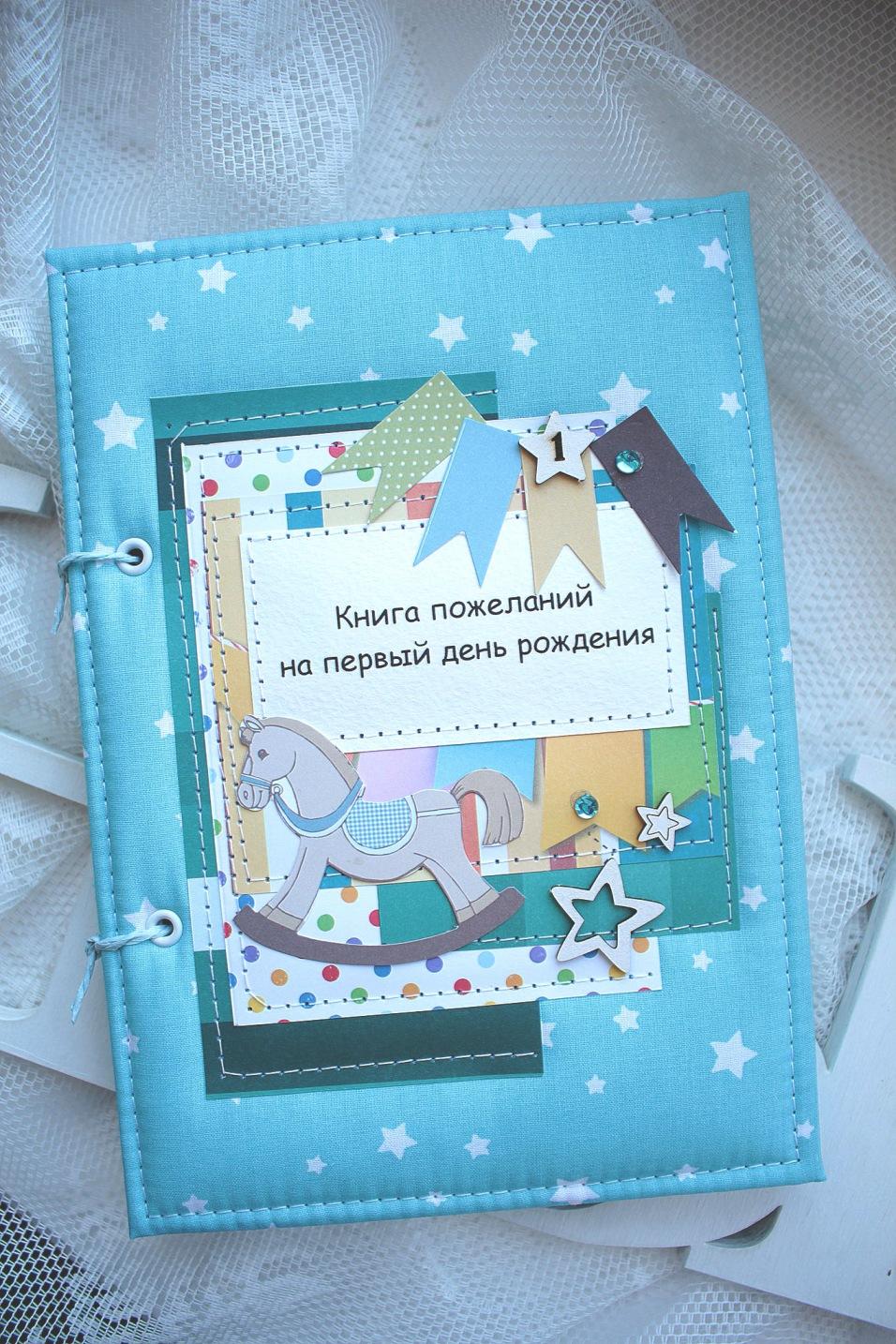 Книга пожеланий на день рождения своими руками фото
