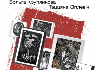 «LITHO graphics exlibris» Вольгі Крупянковай і Таццяны Сiплевiч